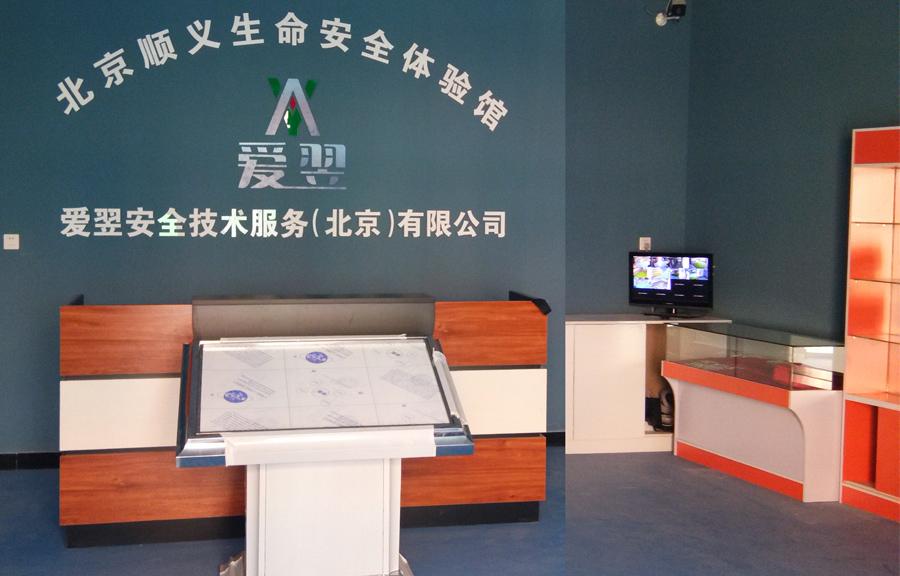 公共安全体验馆