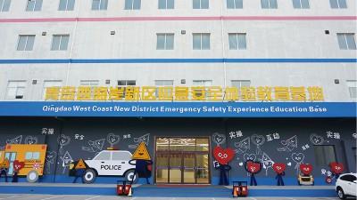 青岛西海岸新区应急安全体验教育基地开馆信息请查收!