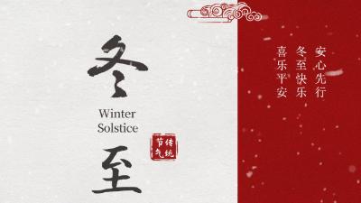 冬至快乐   安心先行   喜乐平安
