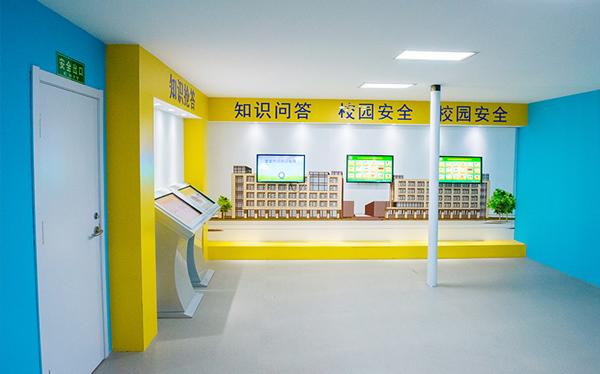 校园安全体验馆