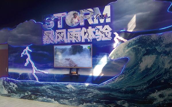 暴风雨体验
