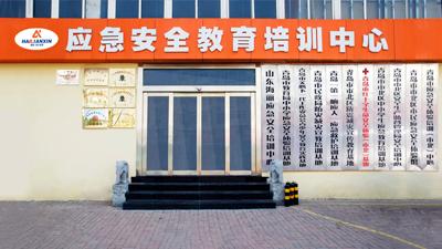 青岛市应急安全体验培训(市北)中心
