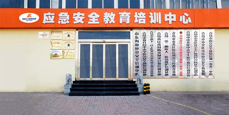 山东海丽应急安全培训中心