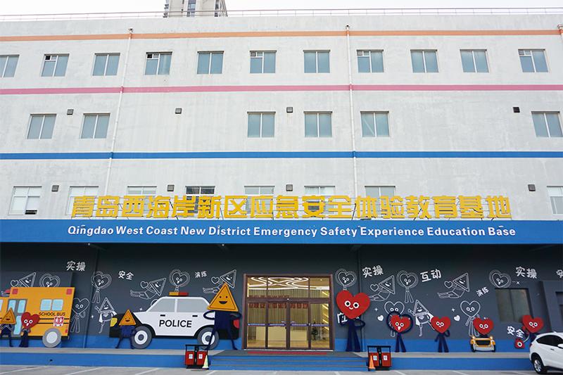 青岛西海岸新区应急安全体验教育基地